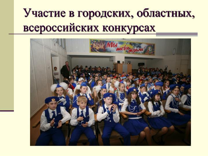 Участие в городских, областных, всероссийских конкурсах