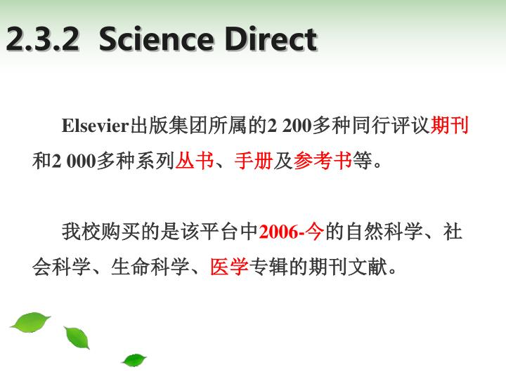 2.3.2  Science Direct