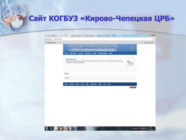 Сайт КОГБУЗ «Кирово-Чепецкая ЦРБ»