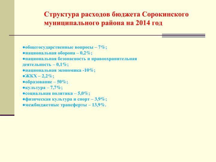 Структура расходов бюджета Сорокинского              муниципального района на 2014 год