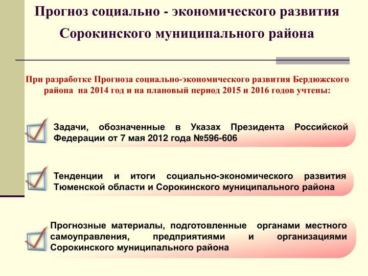 Прогноз социально - экономического развития Сорокинского муниципального района