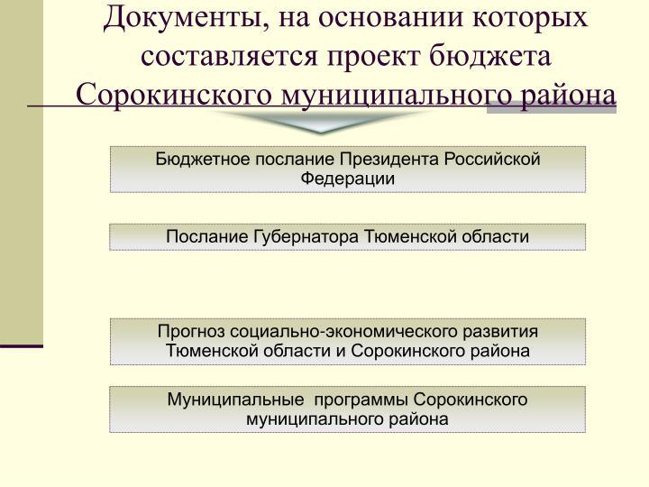 Документы, на основании которых составляется проект бюджета  Сорокинского муниципального района