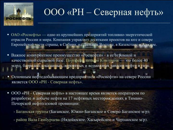 ООО «РН – Северная нефть»