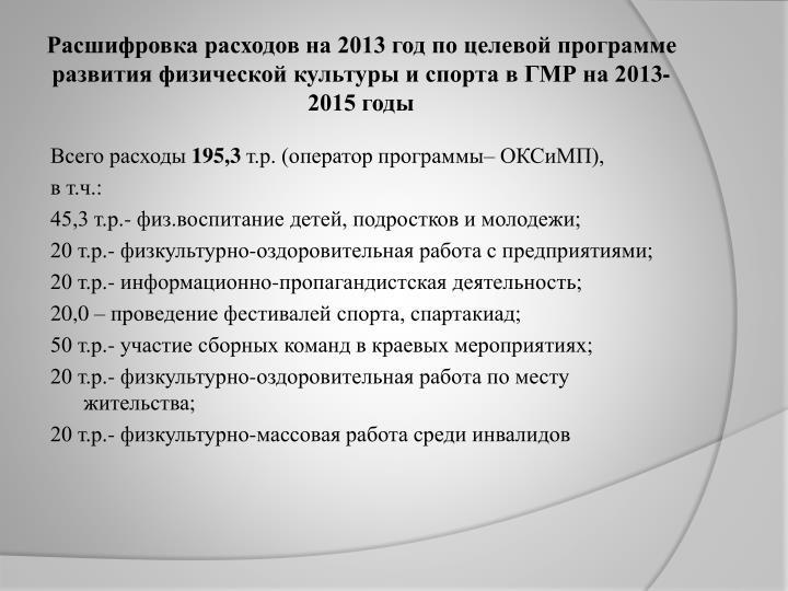 Расшифровка расходов на 2013 год по целевой программе развития физической культуры и спорта в ГМР на 2013-2015 годы