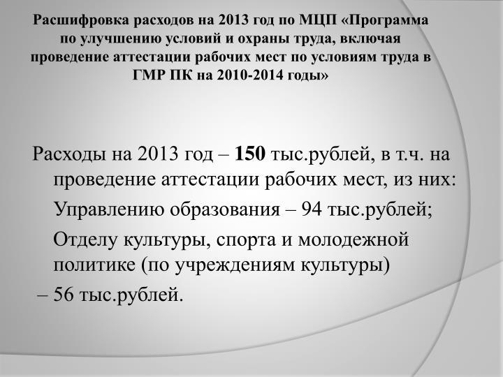 Расшифровка расходов на 2013 год по МЦП «Программа по улучшению условий и охраны труда, включая проведение аттестации рабочих мест по условиям труда в ГМР ПК на 2010-2014 годы»