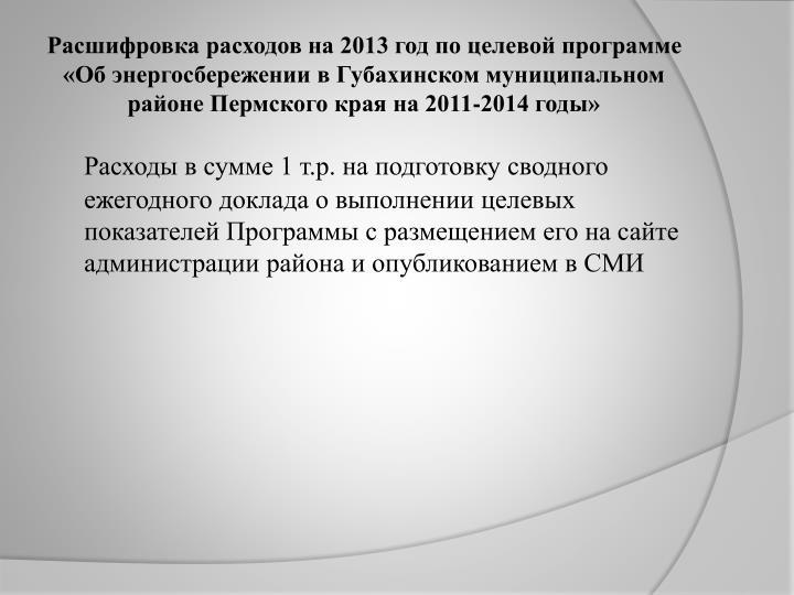 Расшифровка расходов на 2013 год по целевой программе «Об энергосбережении в