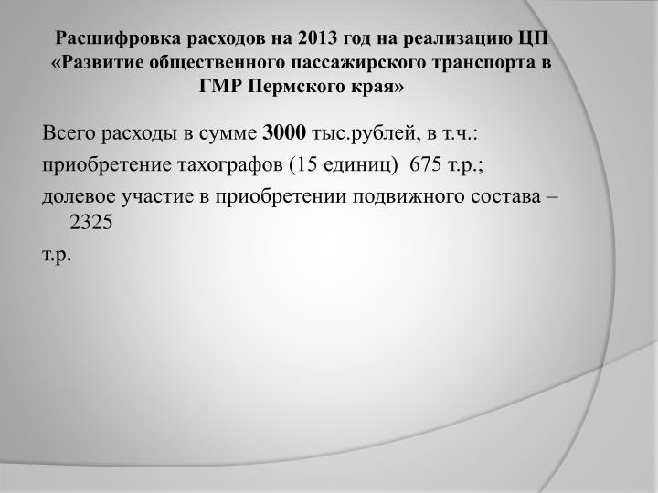 Расшифровка расходов на 2013 год на реализацию ЦП «Развитие общественного пассажирского транспорта в ГМР Пермского края»