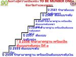 to be munber one