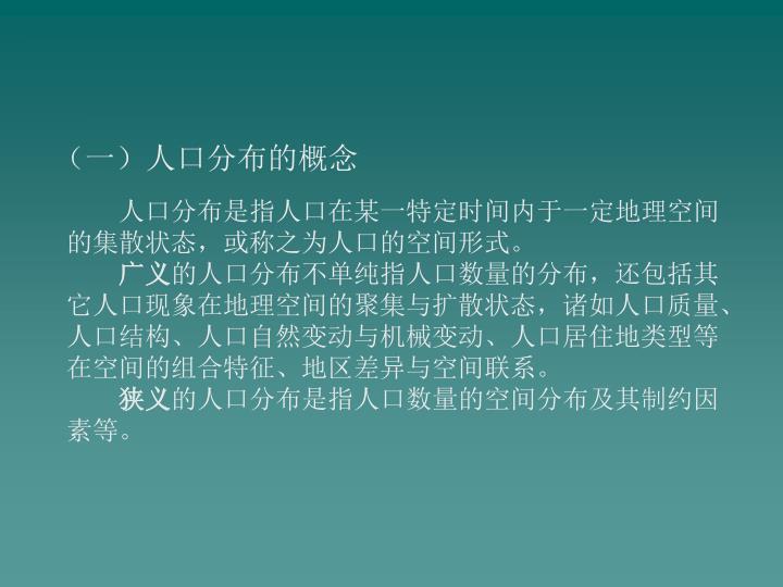 (一)人口分布的概念