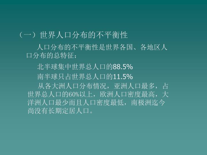 (一)世界人口分布的不平衡性