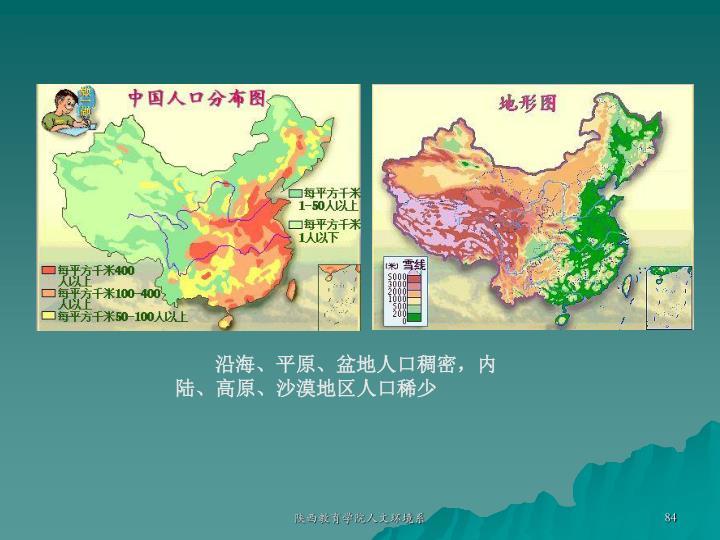 沿海、平原、盆地人口稠密,内陆、高原、沙漠地区人口稀少