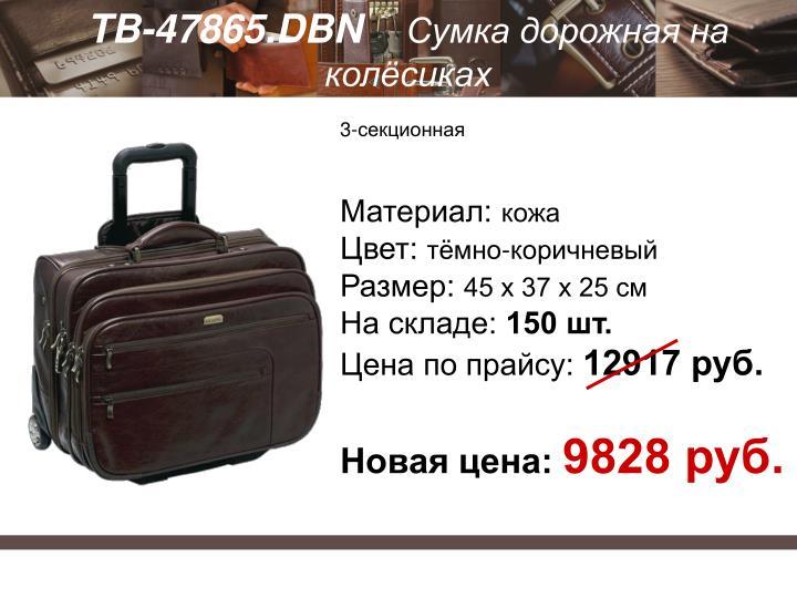 TB-47865.DBN