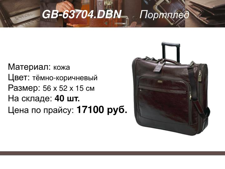 GB-63704.DBN