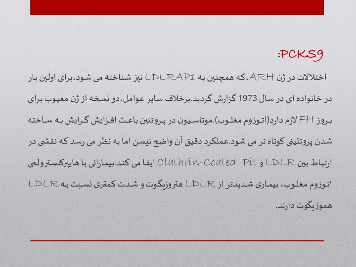 PCKS9