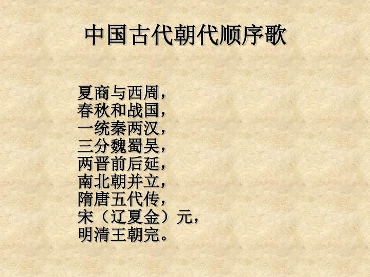 中国古代朝代顺序歌
