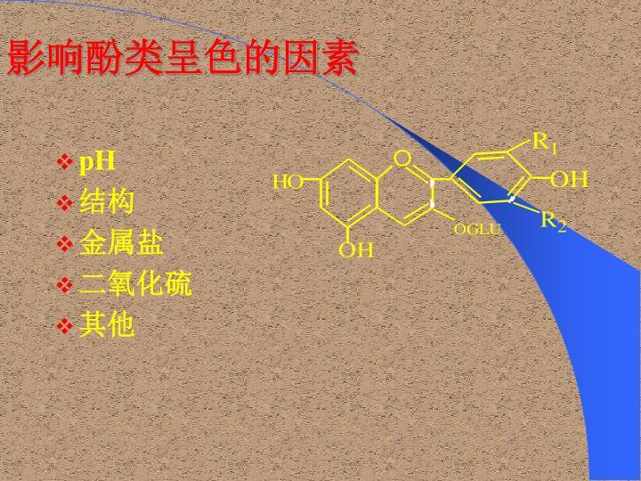 影响酚类呈色的因素
