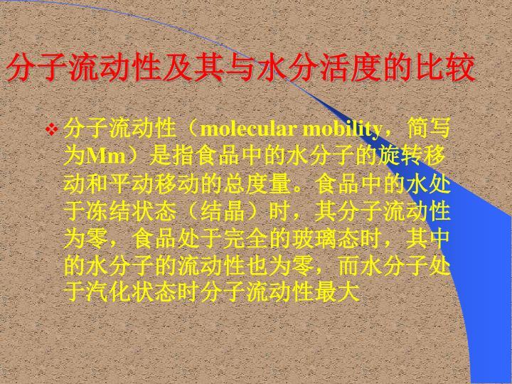 分子流动性及其与水分活度的比较