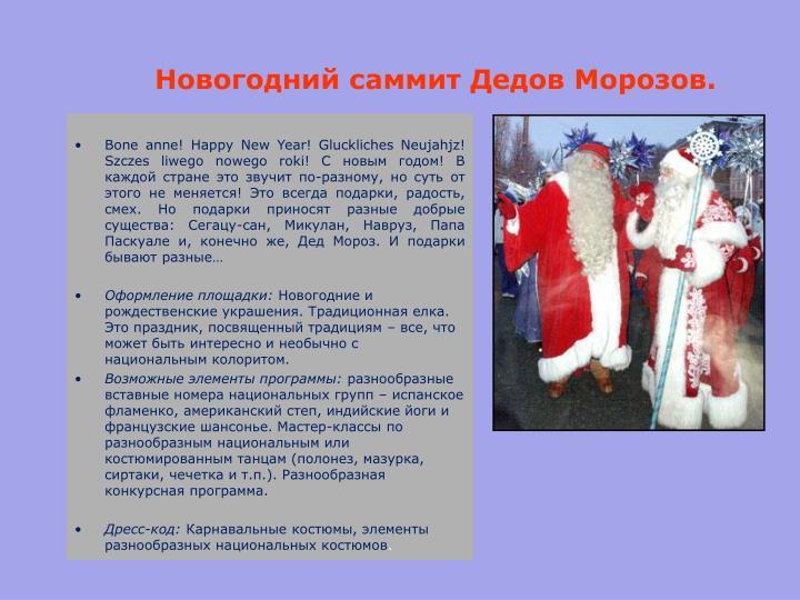 Новогодний саммит Дедов Морозов.