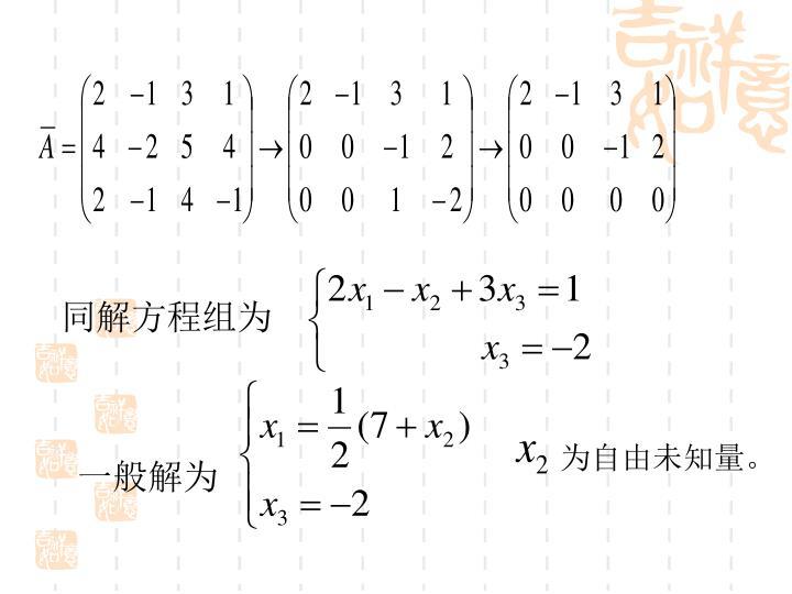 同解方程组为