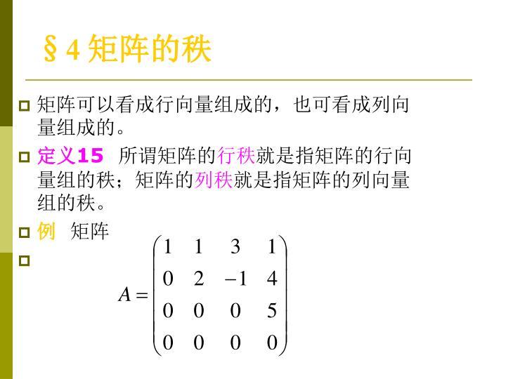§4 矩阵的秩
