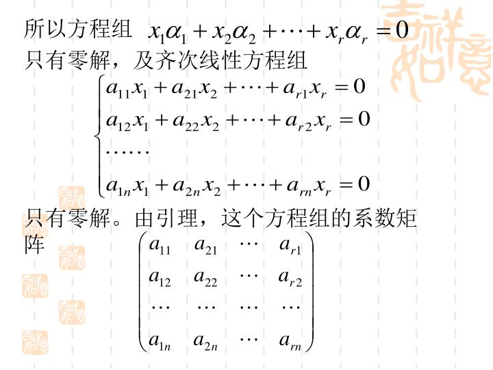 所以方程组