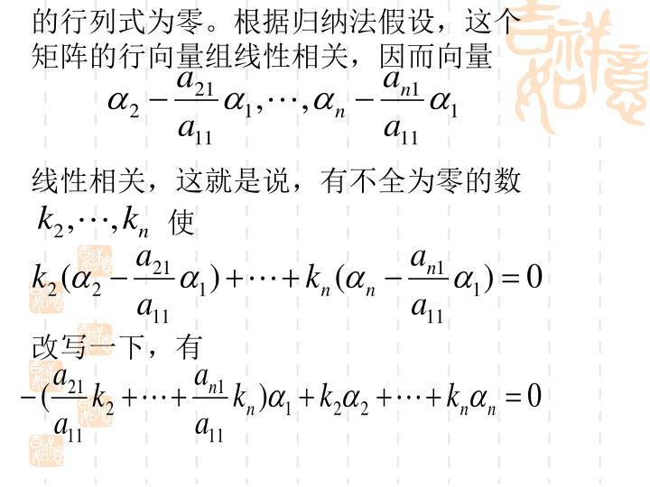 的行列式为零。根据归纳法假设,这个矩阵的行向量组线性相关,因而向量