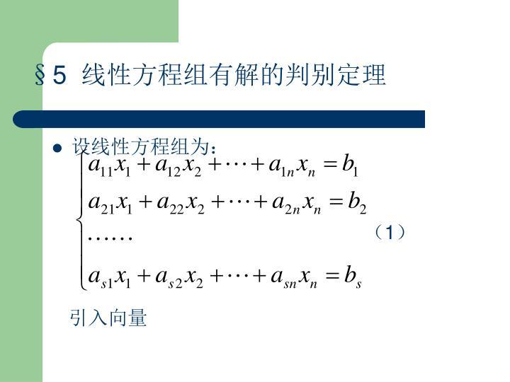 §5  线性方程组有解的判别定理