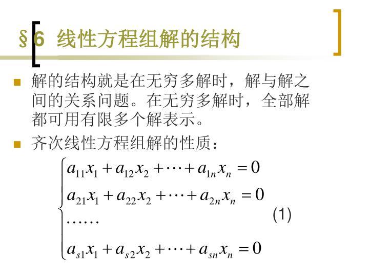 §6  线性方程组解的结构