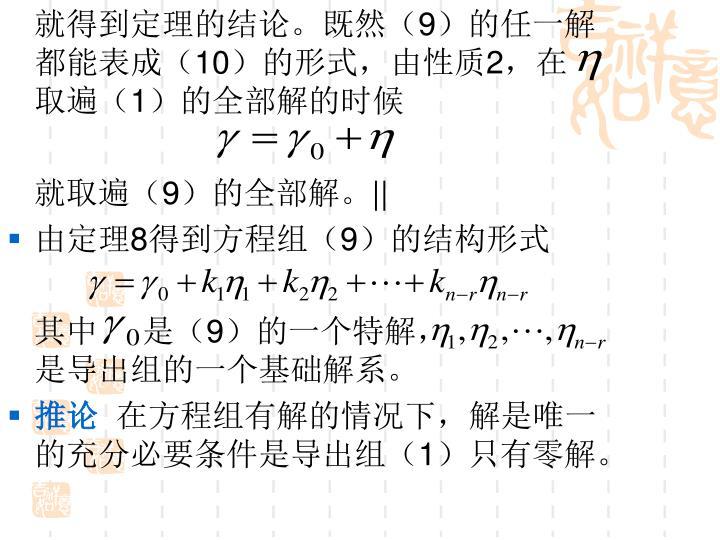 就得到定理的结论。既然(9)的任一解都能表成(10)的形式,由性质2,在      取遍(1)的全部解的时候