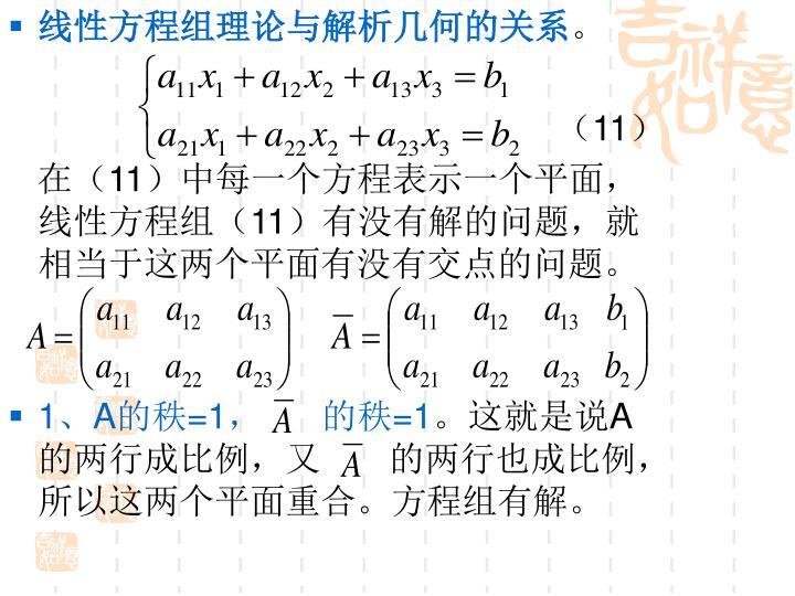 线性方程组理论与解析几何的关系