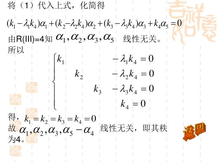 将(1)代入上式,化简得