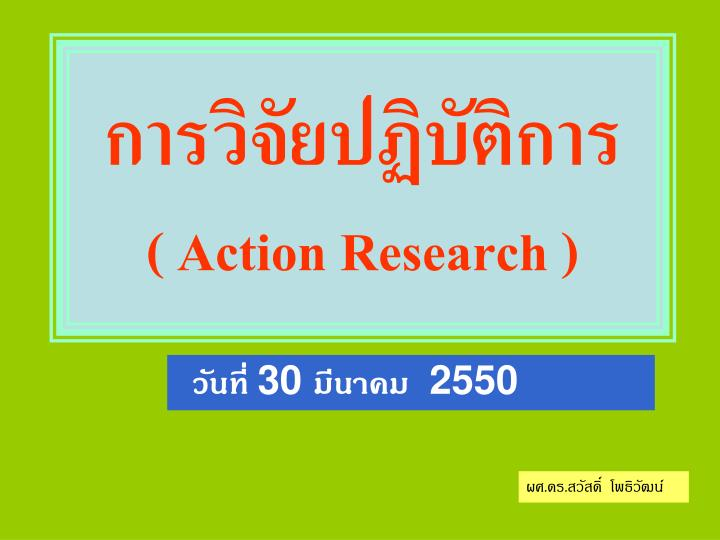 action r esearch