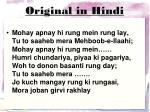 original in hindi