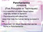 panchantantra five principles or techniques