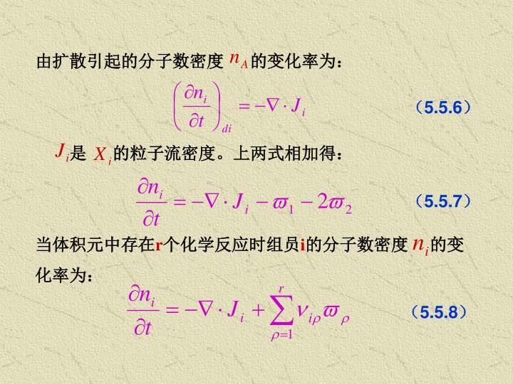 由扩散引起的分子数密度   的变化率为: