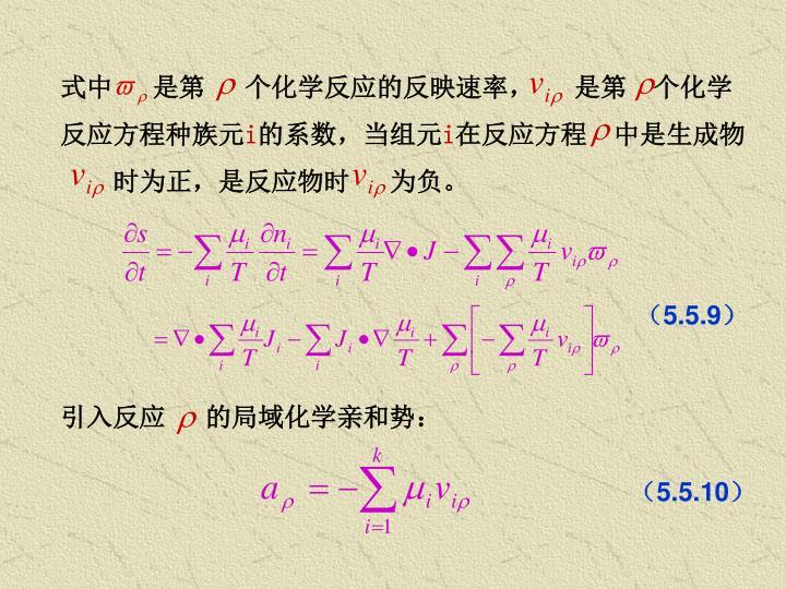 式中   是第   个化学反应的反映速率,   是第  个化学