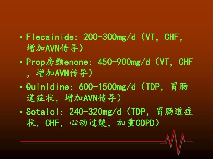Flecainide: 200-300mg/d(VT,CHF,