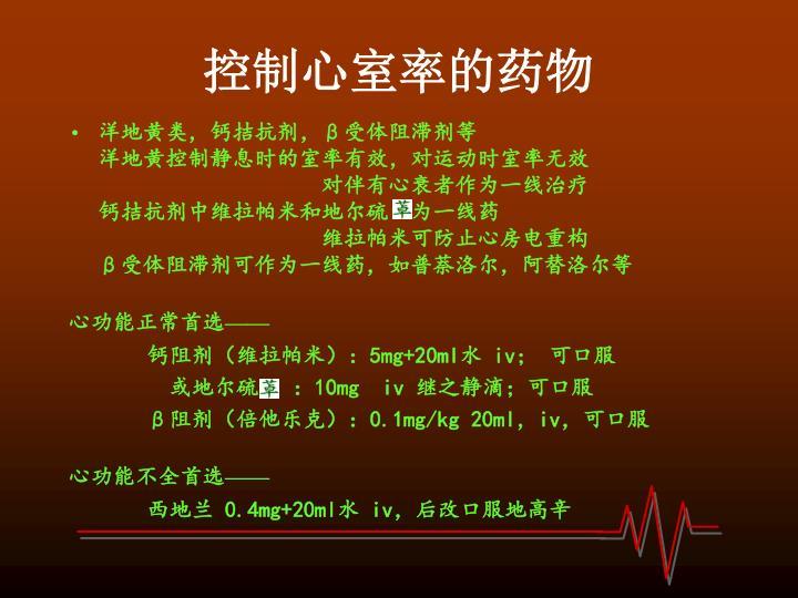 控制心室率的药物