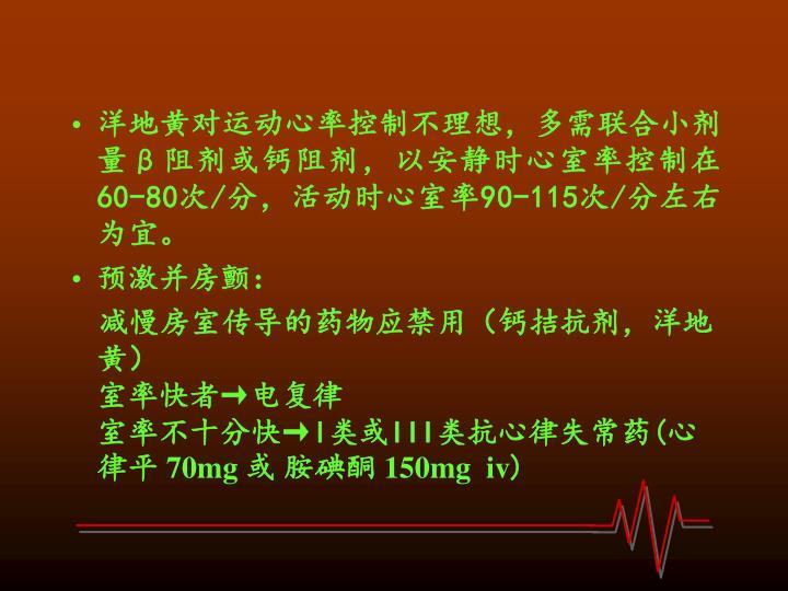 洋地黄对运动心率控制不理想,多需联合小剂量