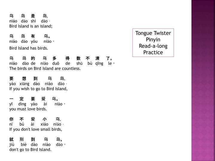 Tongue Twister Pinyin