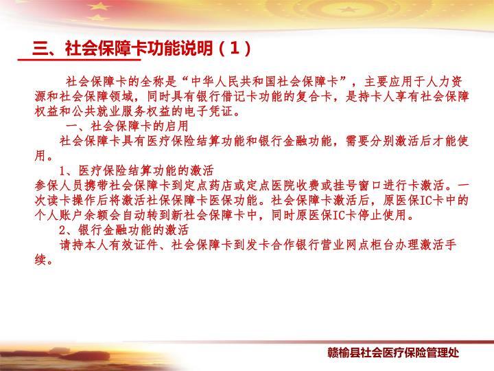 三、社会保障卡功能说明(1)