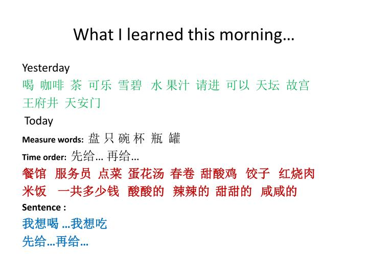What I learned this morning…