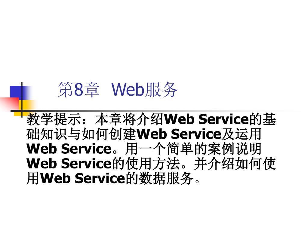 Web 教学