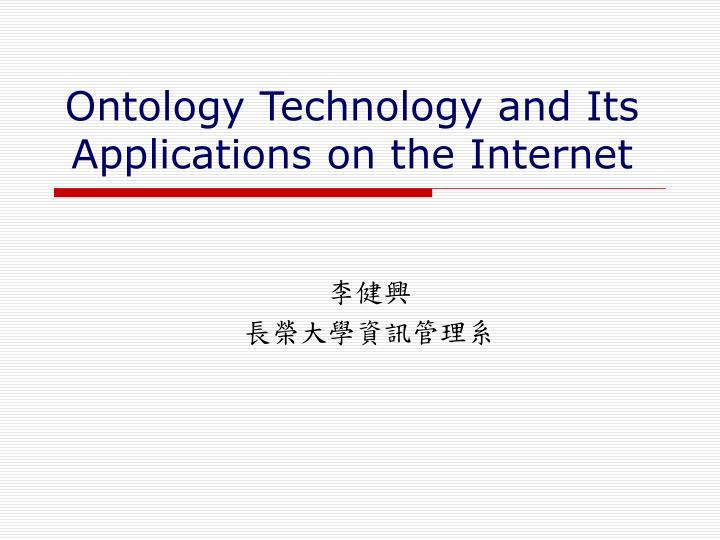 ontology technology and its applications on the internet n.