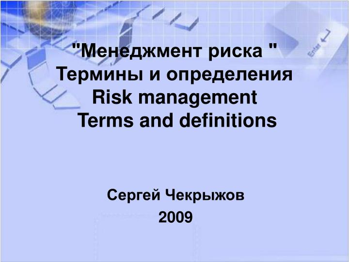 risk management terms and definitions n.