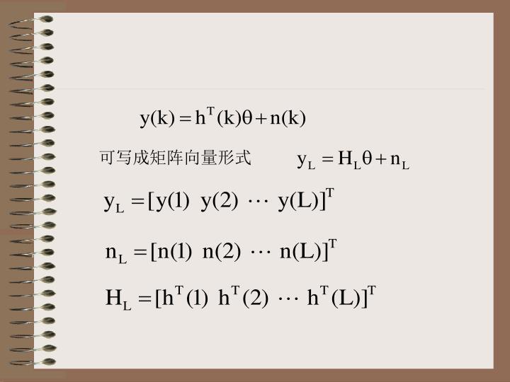 可写成矩阵向量形式