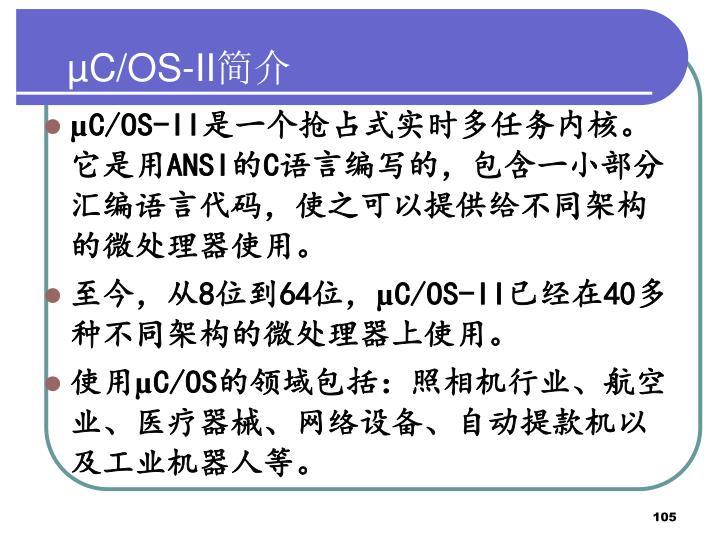 µC/OS-II