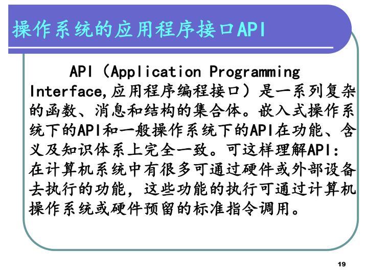 操作系统的应用程序接口