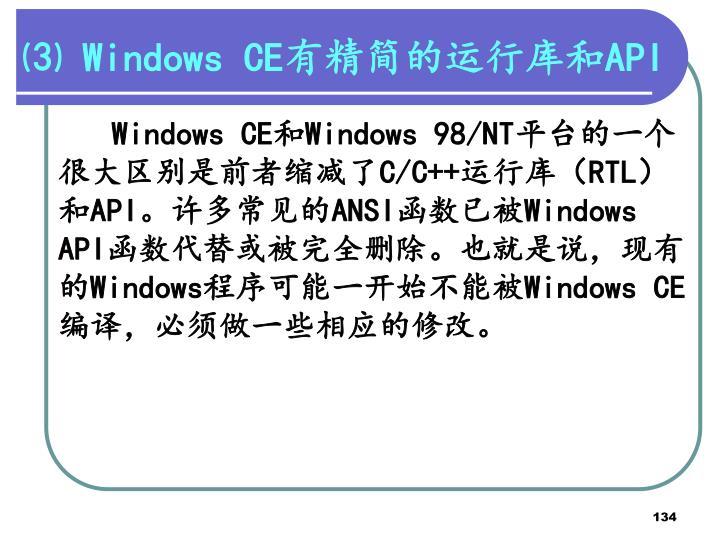 ⑶ Windows CE