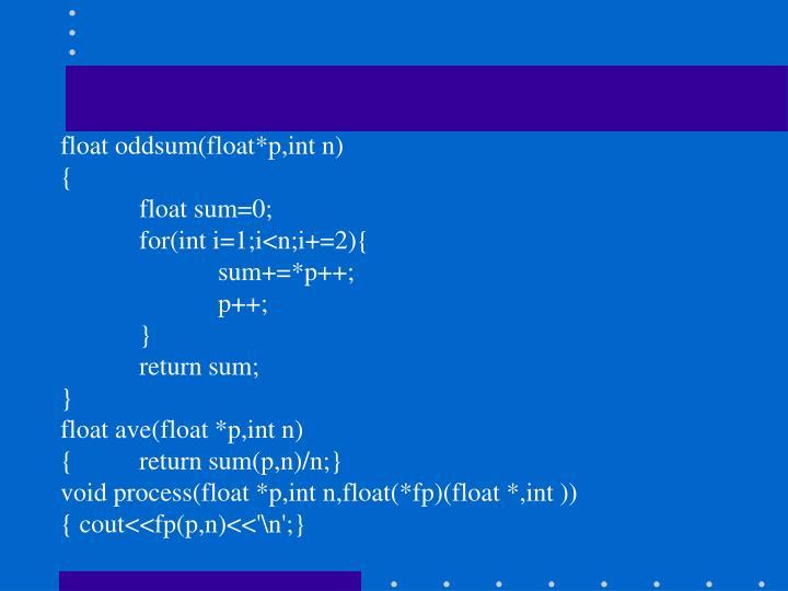 float oddsum(float*p,int n)